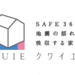 耐震+制震の家、QUIE(クワイエ)建築基準法の1.5倍の耐震性能を、さらに超えて。地震による建物の揺れを吸収繰り返す地震にも効果を発揮メンテナンスフリー(設備)