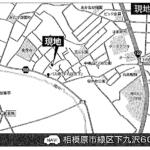 (緑区下九沢売地のイメージ)