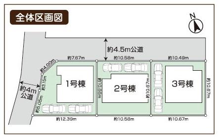 【新規分譲】中央区田名新築分譲3区画