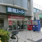 業務スーパー相模原店まで徒歩4分(周辺)