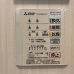 浴室暖房換気乾燥機付き(設備)